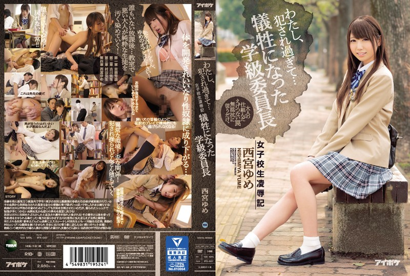 IPX-007 japanese porn videos Yume Nishimiya I've Been Fucked Too Much… A Schoolgirl Diary Of Torture & Rape The Class President And Victim