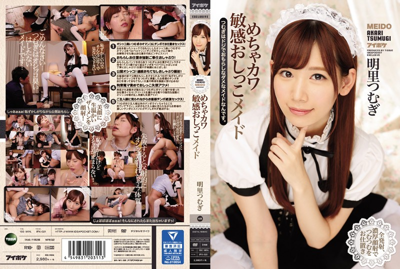 IPX-021 porn japanese Tsumugi Akari A Totally Cute And Sensual Pissing Maid Tsumugi Is Always Bumbling And Wetting Yourself Because