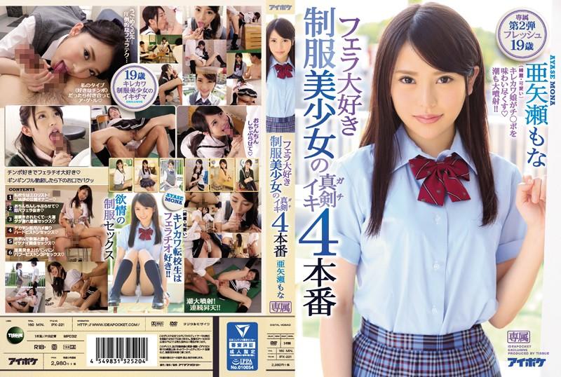 IPX-221 jav.me A Blowjob Loving Beautiful Young Girl in Uniform In Serious Orgasmic Pleasure 4 Fucks Mona Ayase