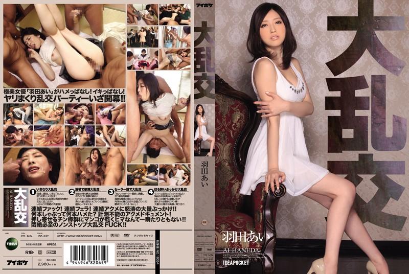 IPZ-337 japanese porn movies Large Orgies Ai Hanada