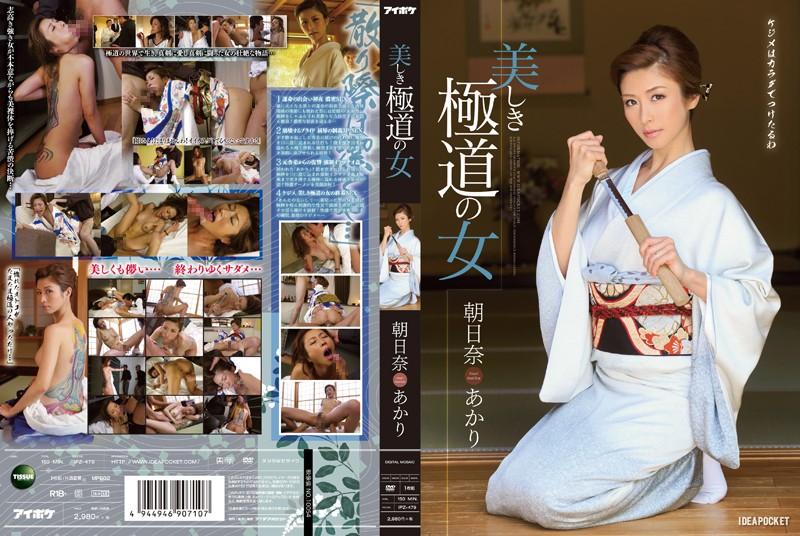 IPZ-479 JavQD Beautiful Wicked Women Akari Asahina
