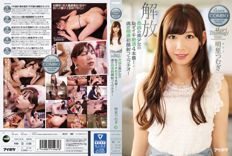 IPZ-933 KissJav Tsumugi Akari A Miraculously Beautiful Girl In 4 Bashful, Shameful Orgasmic Fucks! Plus Her First Cum Face