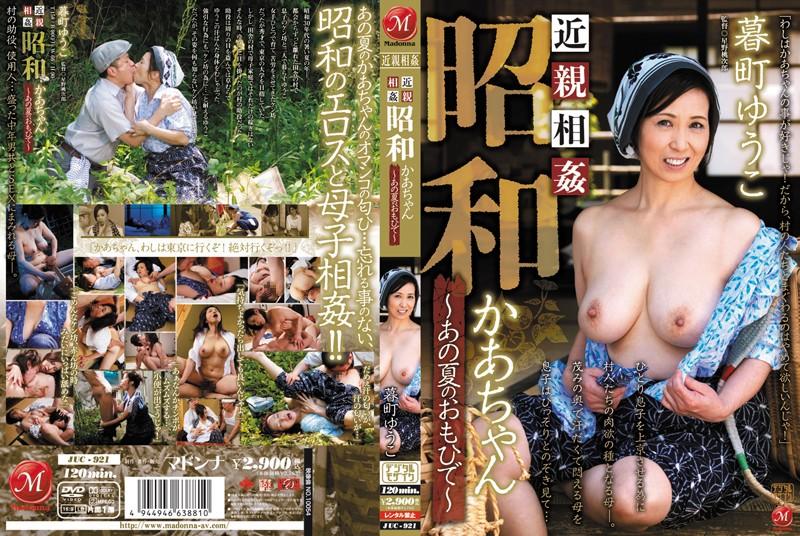 JUC-921 japanese sex movies Fakecest With Showa Stepmom Yuko Kuremachi