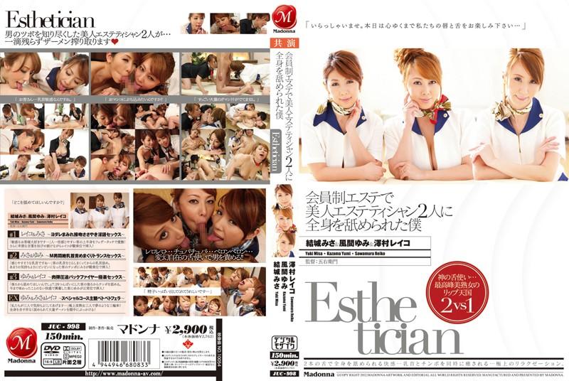 JUC-998 javmovie Yumi Kazama Reiko Sawamura (Honami Takasaka, Masumi Takasaka) I Got Licked Head to Toe by 2 Beautiful Estheticians at a Members-Only Massage Parlor – Yumi Kazama
