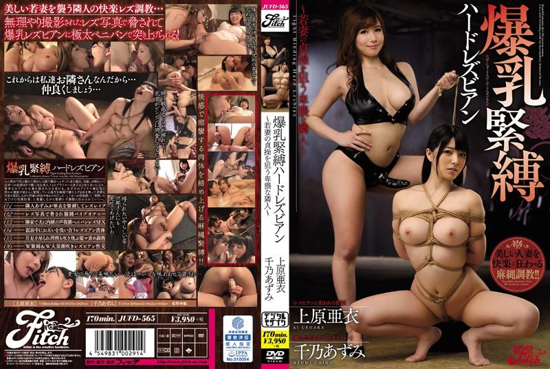 JUFD-565 asian xxx Ai Uehara Azumi Chino Hardcore Lesbian Colossal Tits S&M – A Lecherous Neighbor Toys With the Young Wife Next Door – Ai