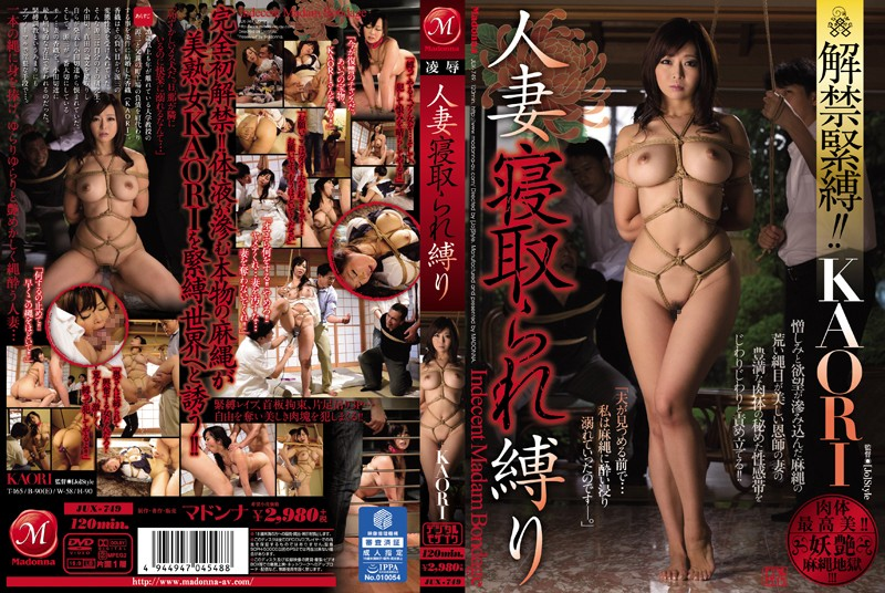 JUX-749 jav stream She Agrees To Bondage!! A Wife Is Taken And Tied Up KAORI