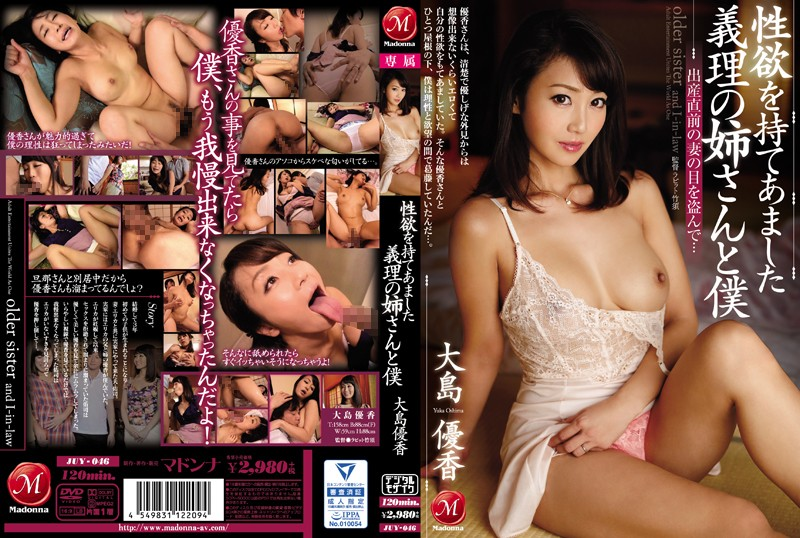 JUY-046 streaming jav Yuka Oshima My Sister-In-Law And Me Have Got Too Much Lust So Right Before My Wife Was Supposed To Give Birth,