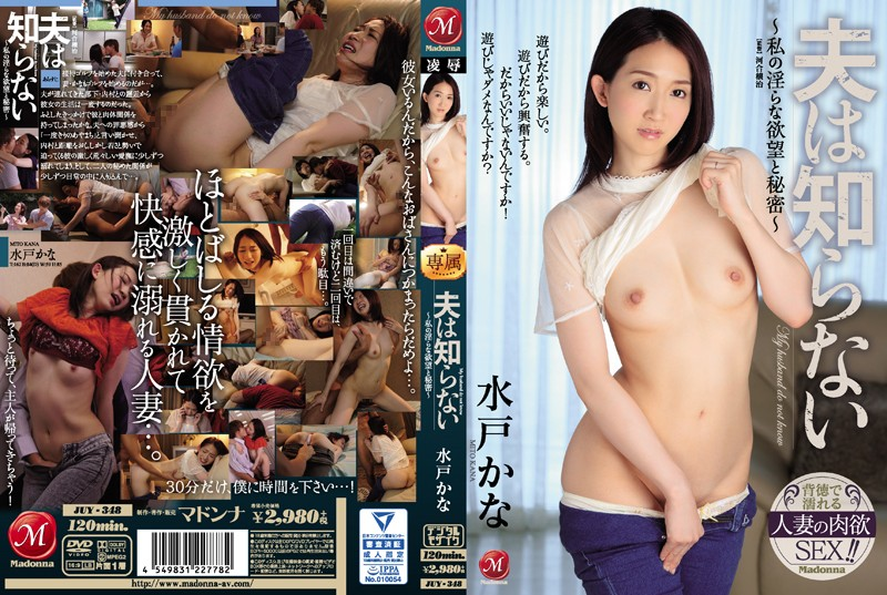 JUY-348 hpjav My Husband Doesn't Know… My Horny Lust And My Darkest Secret Kana Mito