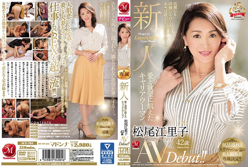 JUY-704 japanese free porn Eriko Matsuo A Fresh Face A Career Woman Who Hungers For Love And Lust Eriko Matsuo 42 Years Old Her Adult Video