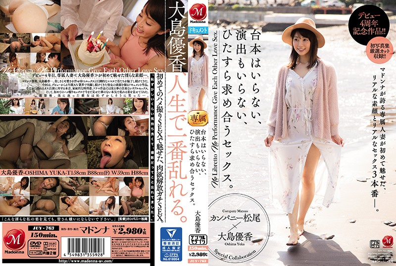 JUY-763 jav free streaming Yuka Oshima Celebrating Her 4th Debut Anniversary!! No Script Needed, No Staging Required- Just Lustful Sex.