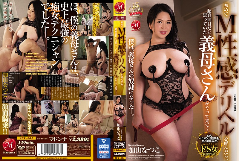 JUY-804 best asian porn Natsuko Kayama I Made A Date With An Escort From An Agency That Offers Services For Subs And My Very Serious