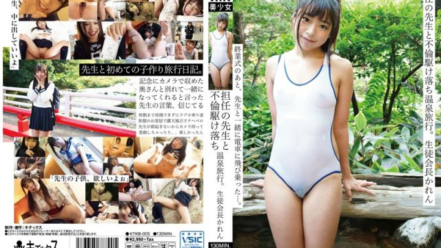 KTKB-005 jav best Adultery With My Teacher A Scandalous Hot Springs Vacation The Student Council President Karen