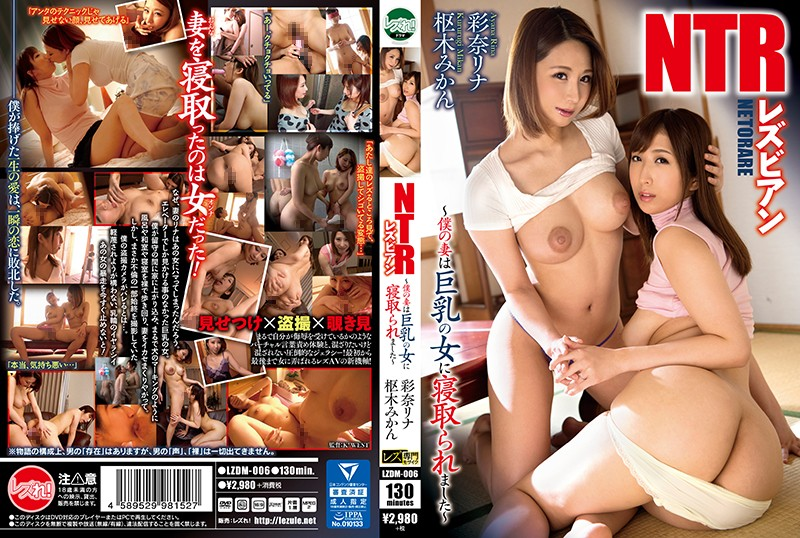 LZDM-006 jav NTR Lesbian Series My Wife Was Fucked By A Woman With Big Tits Rina Ayana Mikan Kururugi