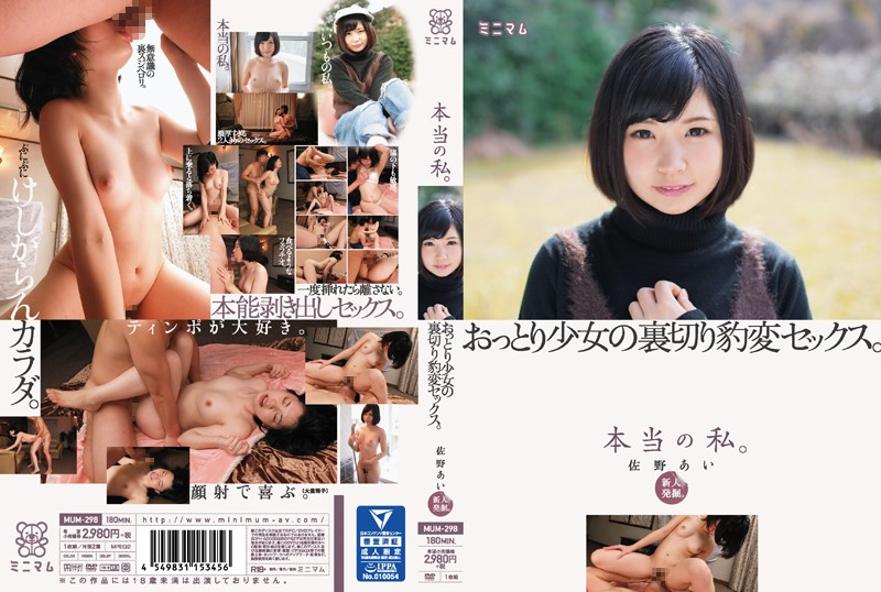 MUM-298 jav porn best Fresh Face Discovery. The Real Me. A Gentle Quiet Girl Suddenly Reveals Her Wild Side. Ai Sano