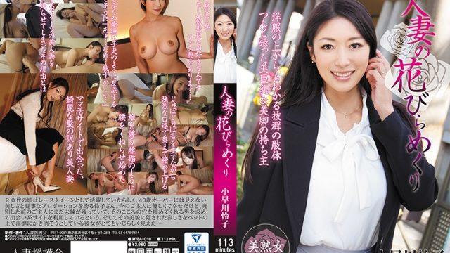 MYBA-010 jav hd Spreading That Married Women Open Like A Flower… Again And Again Reiko Kobayakawa