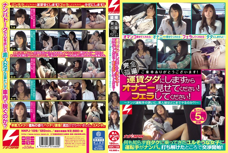 NNPJ-109 streaming jav All Peeping Footage – Thank You For Riding With Us! There's No Fare, So Please Let Me Watch You