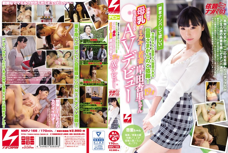 """NNPJ-166 asian porn """"I Want You To Pick Up My Wife"""" This Time We Received A Request From A Husband Who Has Cuckold"""