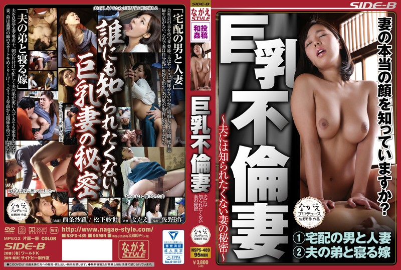 NSPS-489 hd japanese porn Unfaithful Wife With Big Tits -A Wife's Secret She Doesn't Want Her Husband To Know About-