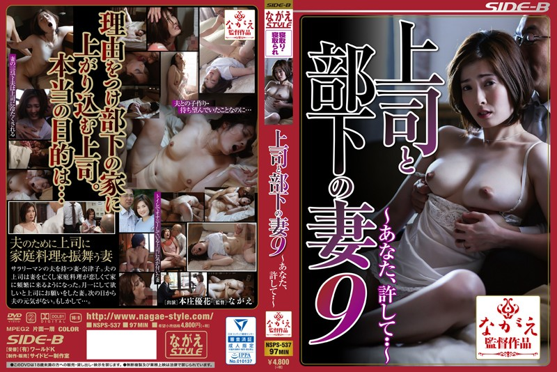 NSPS-537 free jav The Boss and His Wife Underling 9 Dear, Please Forgive Me… Yuka Honjo