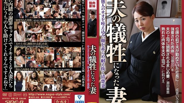 NSPS-659 asian porn Kaoru Natsuki (Tsubaki Kato) Iroha Narumiya This Wife Sacrificed Herself For Her Husband This Neat And Clean Housewife Sucked Another Man's