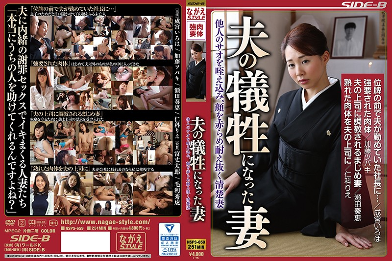 NSPS-659 asian porn Kaoru Natsuki (Tsubaki Kato) Iroha Narumiya This Wife Sacrificed Herself For Her Husband This Neat And Clean Housewife Sucked Another Man's