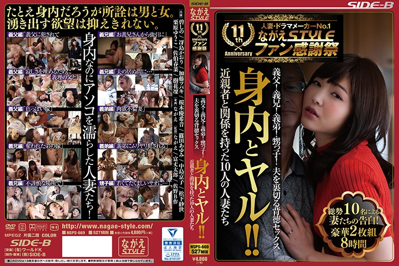 NSPS-669 javmovie Fucking In The Family!! 10 Wives Confess! 8 Splendit Hours