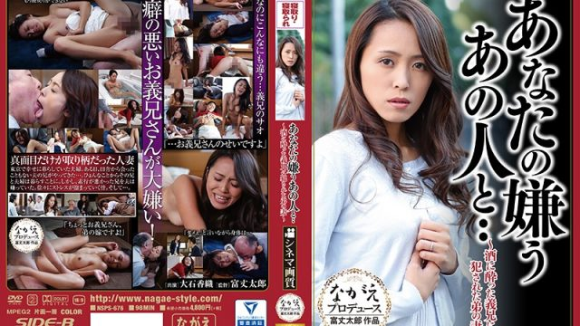 NSPS-676 jjgirls Kaori Oishi She's Fucking That Man You Hate… A Little Brother's Wife Gets Fucked By His Drunk Big Brother