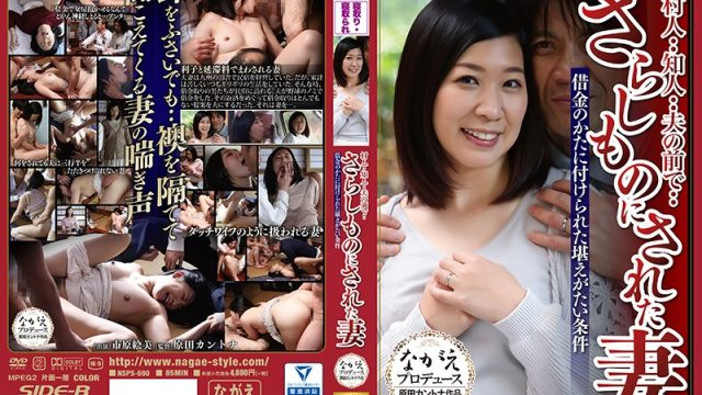 NSPS-690 download jav Emi Ichihara I Was Defiled In Front Of The Villagers, All Of My Acquaintances, And My Husband Too… The Exposed