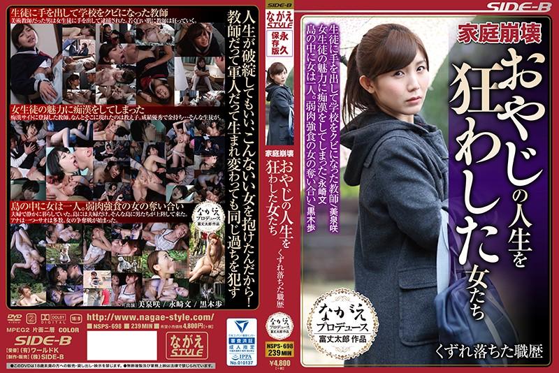 NSPS-698 jav model Saki Mizumi Ayumi Kuroki The Destruction Of A Happy Family Women Who Destroyed The Lives Of Dirty Old Men A Destructive Past
