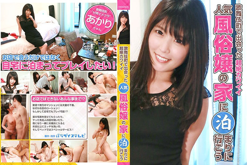 PARATHD-2460 japanese jav We Met This Ultra Cute And Popular Sex Club Girl In Kabukicho, So Let's All Spend The Night At Her