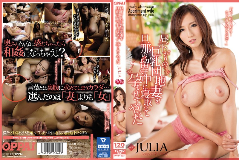 PPPD-533 japanese jav JULIA I Had A Pregnancy Fetish For A Big Tits Apartment Wife In The Afternoon As I Was Fucking Her While