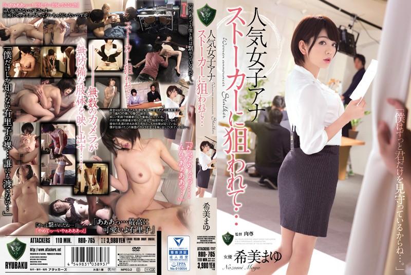 RBD-765 watch jav Popular Female Anchor Targeted By A Stalker… Mayu Nozomi