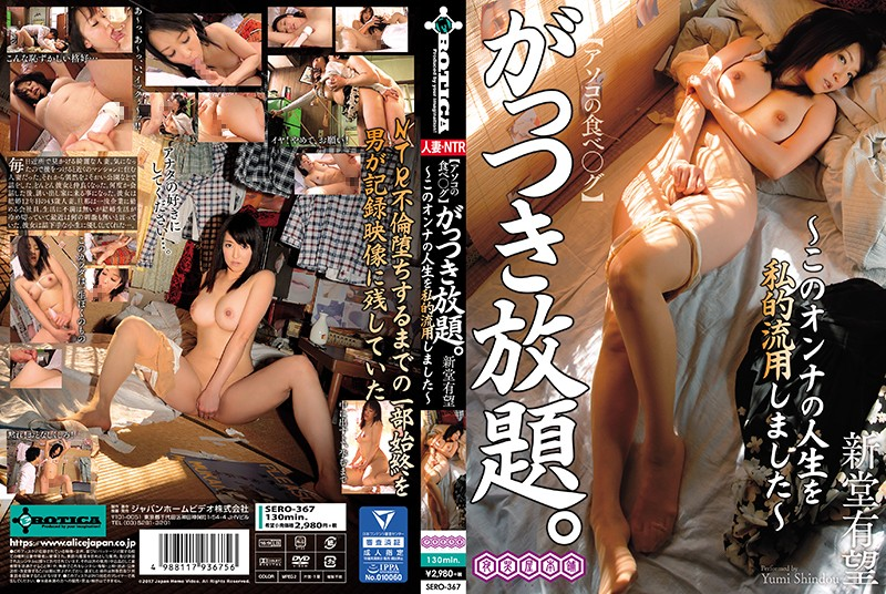 SERO-367 jav.com [Pussy Tabelog] All You Can Eat We're Fucking Up This Girl's Life Yumi Shindo