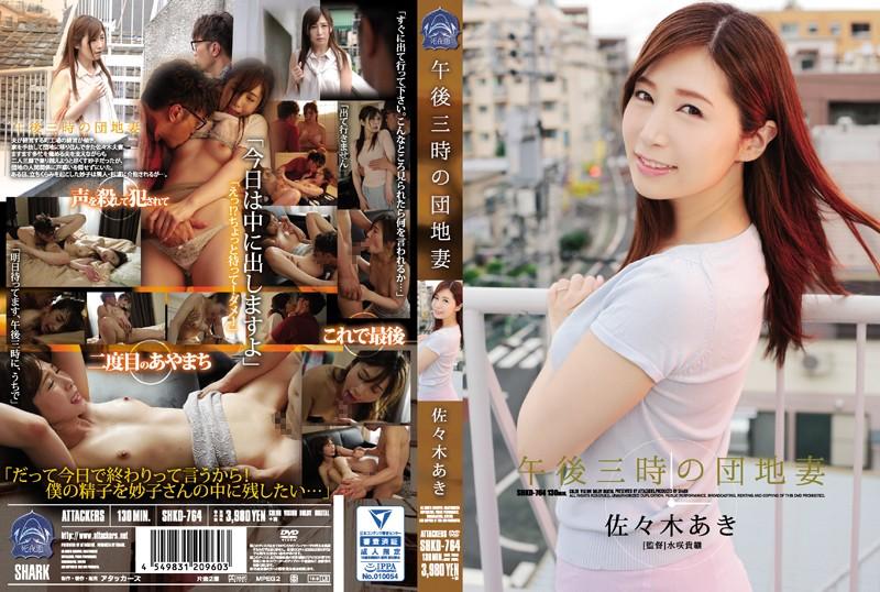 SHKD-764 StreamJav 3pm Apartment Wife Aki Sasaki