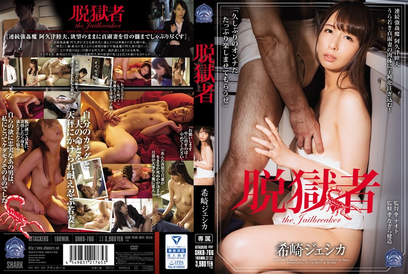 SHKD-766 jav sex Escaped Convict Jessica Kizaki