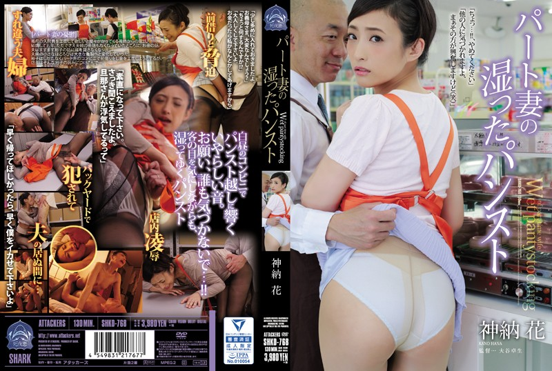 SHKD-768 jav download A Part-Time Working Wife's Wet Pantyhose Hana Kano