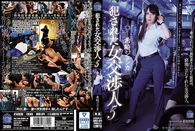 SHKD-824 xxx jav Female Negotiator Gets Raped 5 Jessica Kizaki