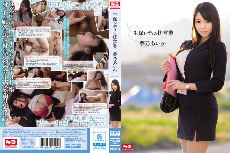 SNIS-413 japanese porn movie Insurance Saleslady's Pillow Trade Aika Yumeno