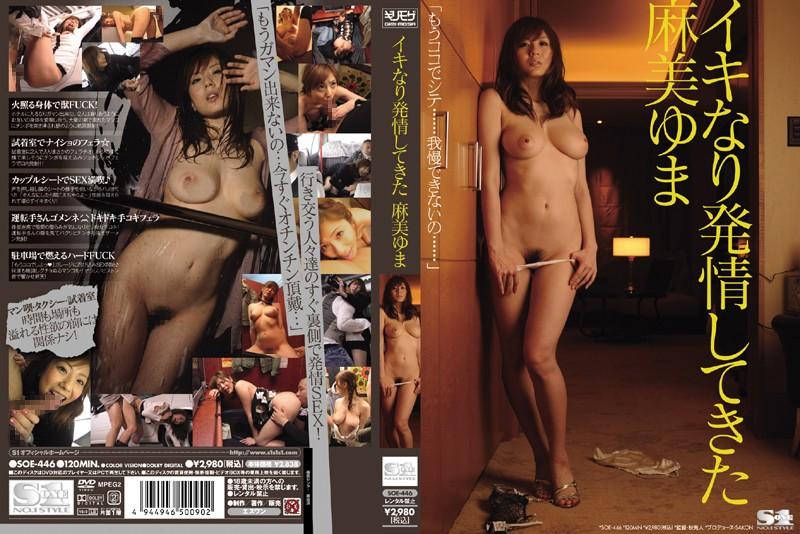 SOE-446 asian incest porn A Sudden Face of Pleasure Yuma Asami