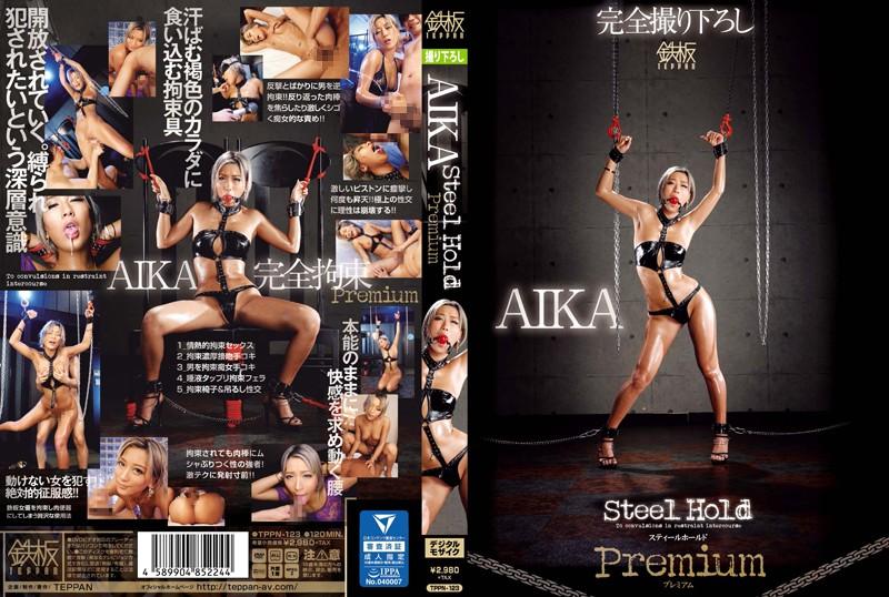 TPPN-123 watch jav online AIKA Steel Hold Premium