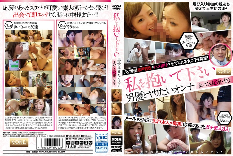 VOND-002 japanese adult video Please Sleep With Me. Women Who Want To Fuck Male Porn Actors. Maiko And Her Friend Nana