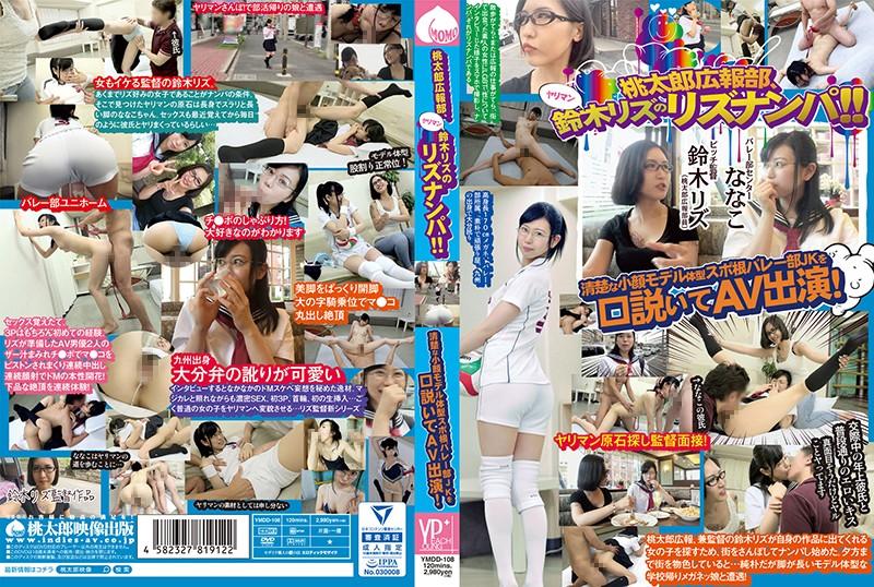 YMDD-108 jav free online Nanako Miyamura We're Picking Up Girls And Seducing That Slut Liz Suzuki From The Momotaro P.R. Department!! This