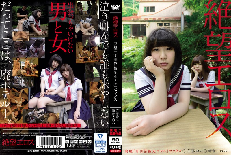 ZBES-020 sex xx Eros Company Of Despair Sex At The The Ruined Indanuma Hotel Yui Serina Konomi Niekura