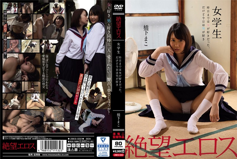 ZBES-032 asian incest porn Mako Hashimoto Eros Company Of Despair Mako Hashimoto This Female Student Loved Women Yesterday But Today She Loves
