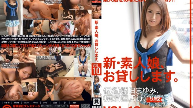 CHN-018 stream jav New We Lend Out Amateur Girls. vol. 10