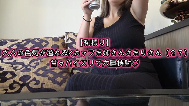 FC2 PPV 1132264 【初撮り】大人の色気が溢れるKカップお姉さんさおりさん(27)の甘々パイズリで大量挟射♡