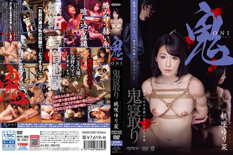 SMSD-020 xnxx Yurina Momosaki Demonic Cuckold Sex A Bitchy Young Wife Who Went Cum Crazy For The Unfaithful Bondage Of Betrayal