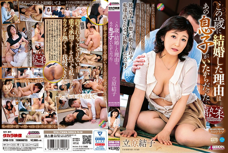 SPRD-1170 jav free online The Reason I Got Married At This Age Was Because Of That Son-In-Law… Yuko Tachihara