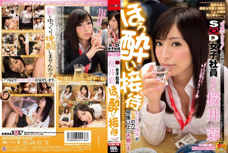 SDMU-024 xxx online Too Cute!! SOD Employees Public Relations Department Aya Sakurai Drunk Service
