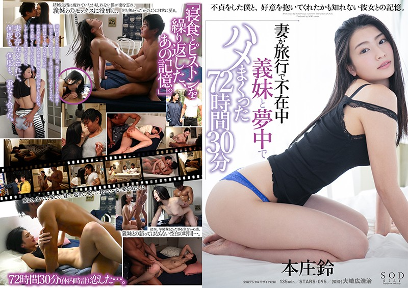 STARS-095 japanese porn movie Suzu Honjo While My Wife Was Away On Vacation, I Went Crazy With My Little Sister-In-Law And Fucked The Shit